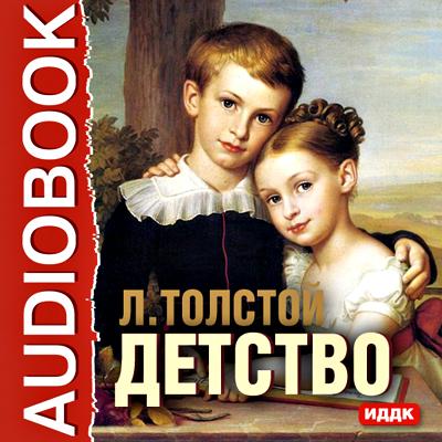 Лев Толстой Детство цена