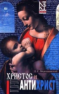 Дмитрий Сергеевич Мережковский Смерть Богов (Юлиан Отступник) цены онлайн