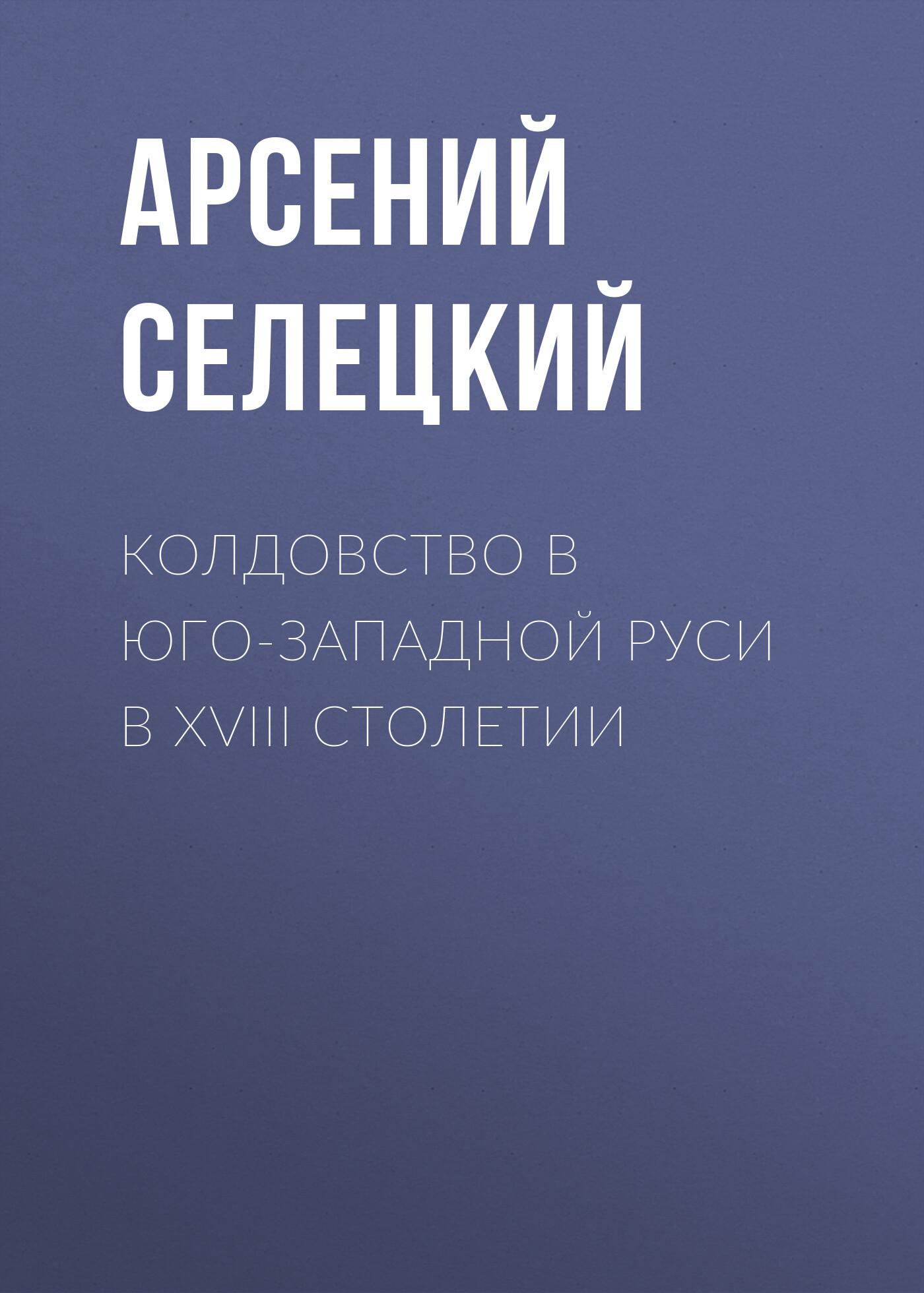Арсений Селецкий Колдовство в Юго-Западной Руси в XVIII столетии цена