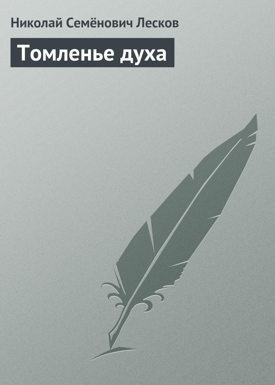 Николай Лесков Томленье духа цена и фото