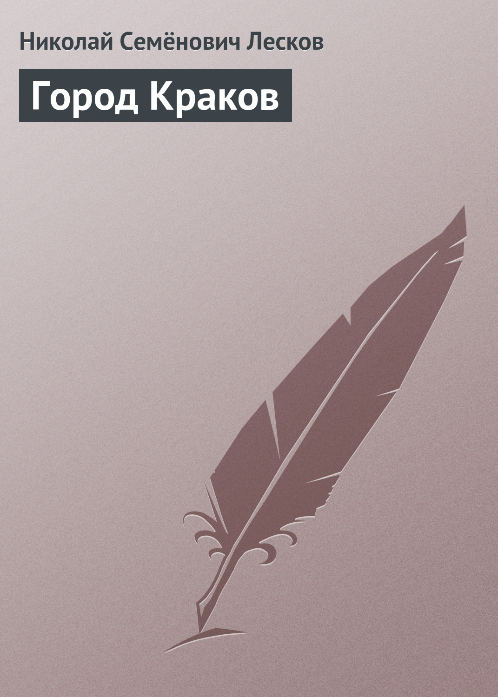 Николай Лесков Город Краков
