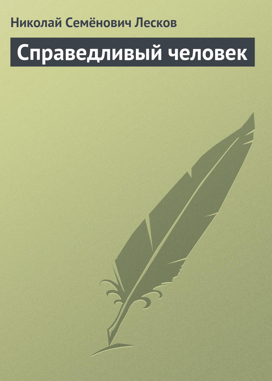 Николай Лесков Справедливый человек н лесков справедливый человек