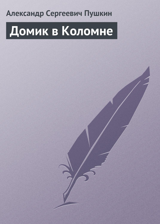 Александр Пушкин Домик в Коломне шеннка в коломне