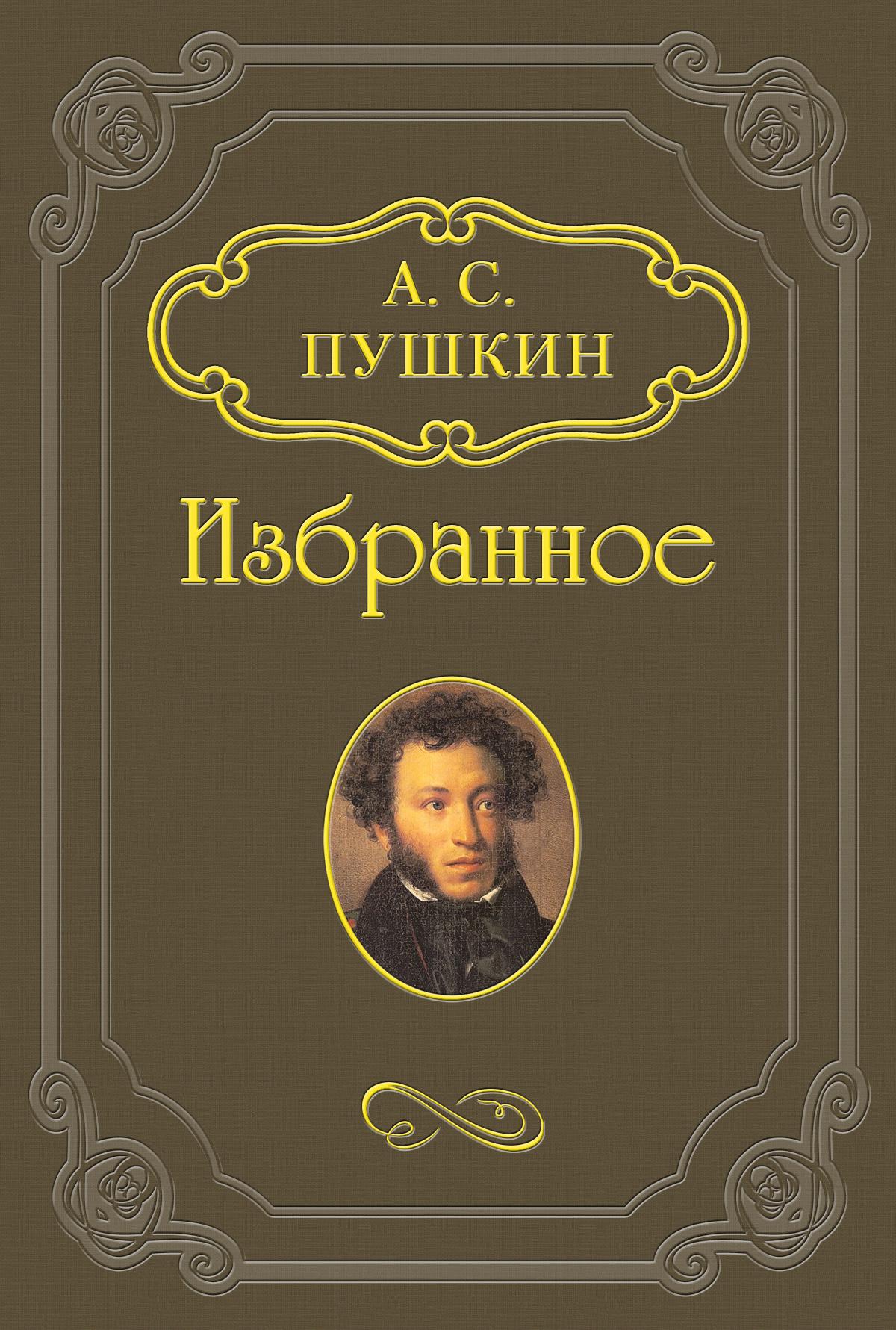 Александр Пушкин Езерский александр пушкин барышня крестьянка спектакль