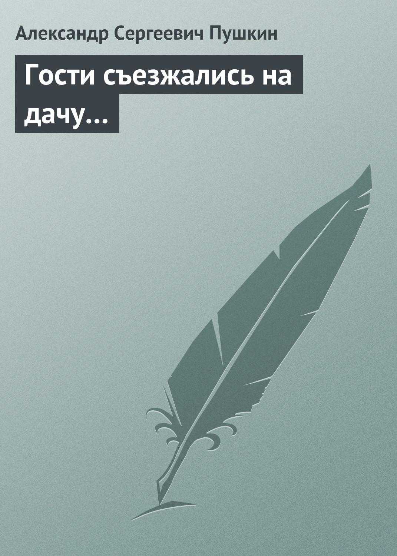 Александр Пушкин Гости съезжались на …