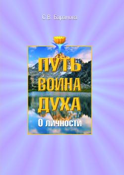 Светлана Васильевна Баранова О личности светлана алешина блондин – личность темная сборник