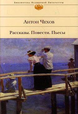 Антон Чехов Беглец антон чехов припадок