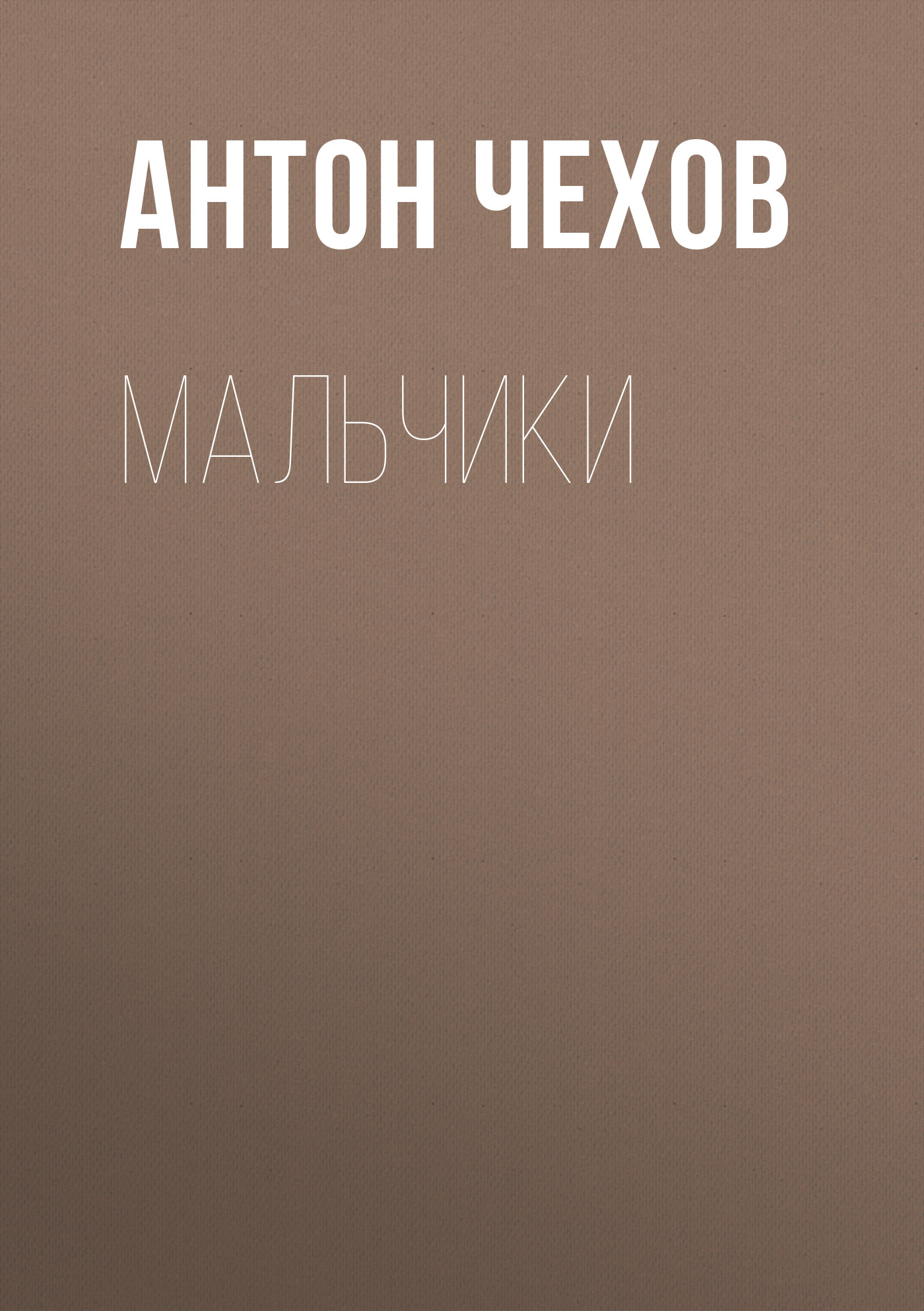 Антон Чехов Мальчики