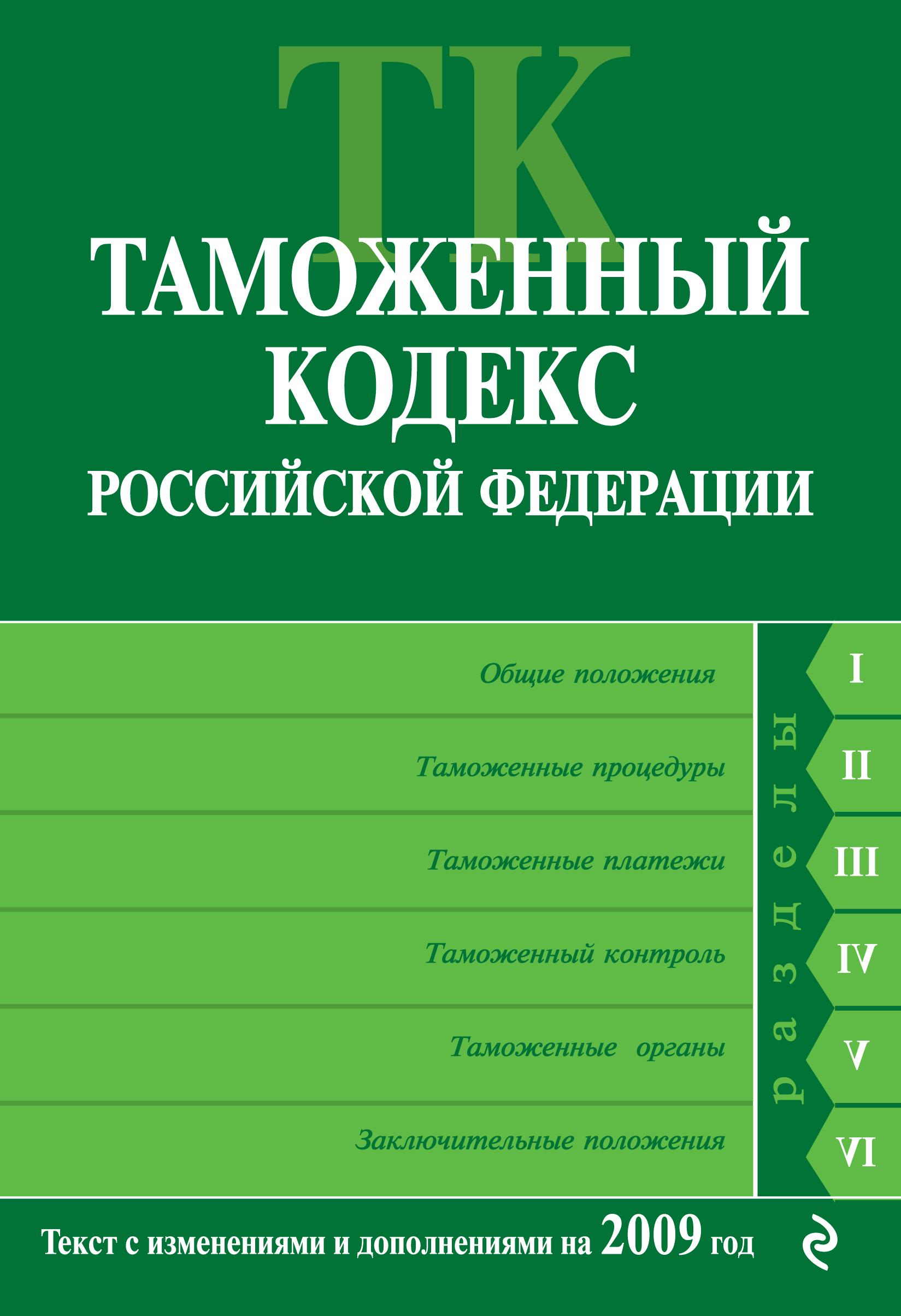 Коллектив авторов Таможенный кодекс Российской Федерации. Текст с изменениями и дополнениями на 2009 год цена и фото