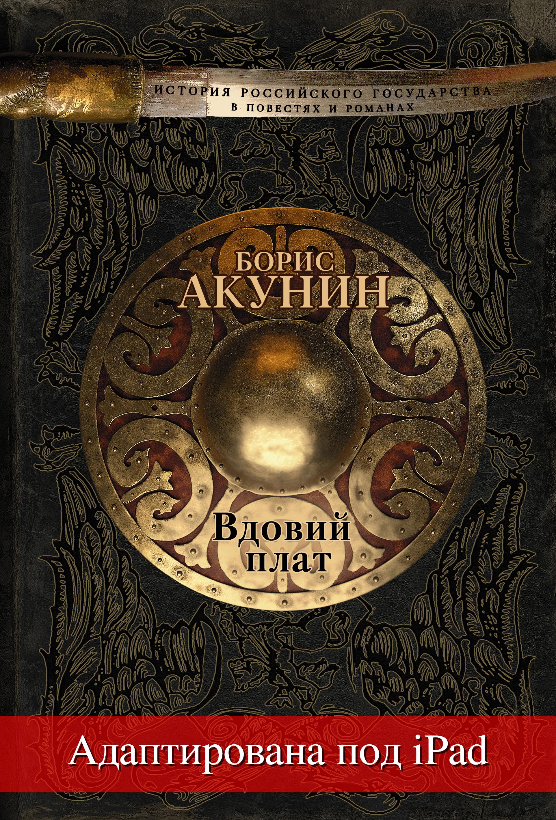 Борис Акунин Вдовий плат (адаптирована под iPad) борис акунин вдовий плат роман
