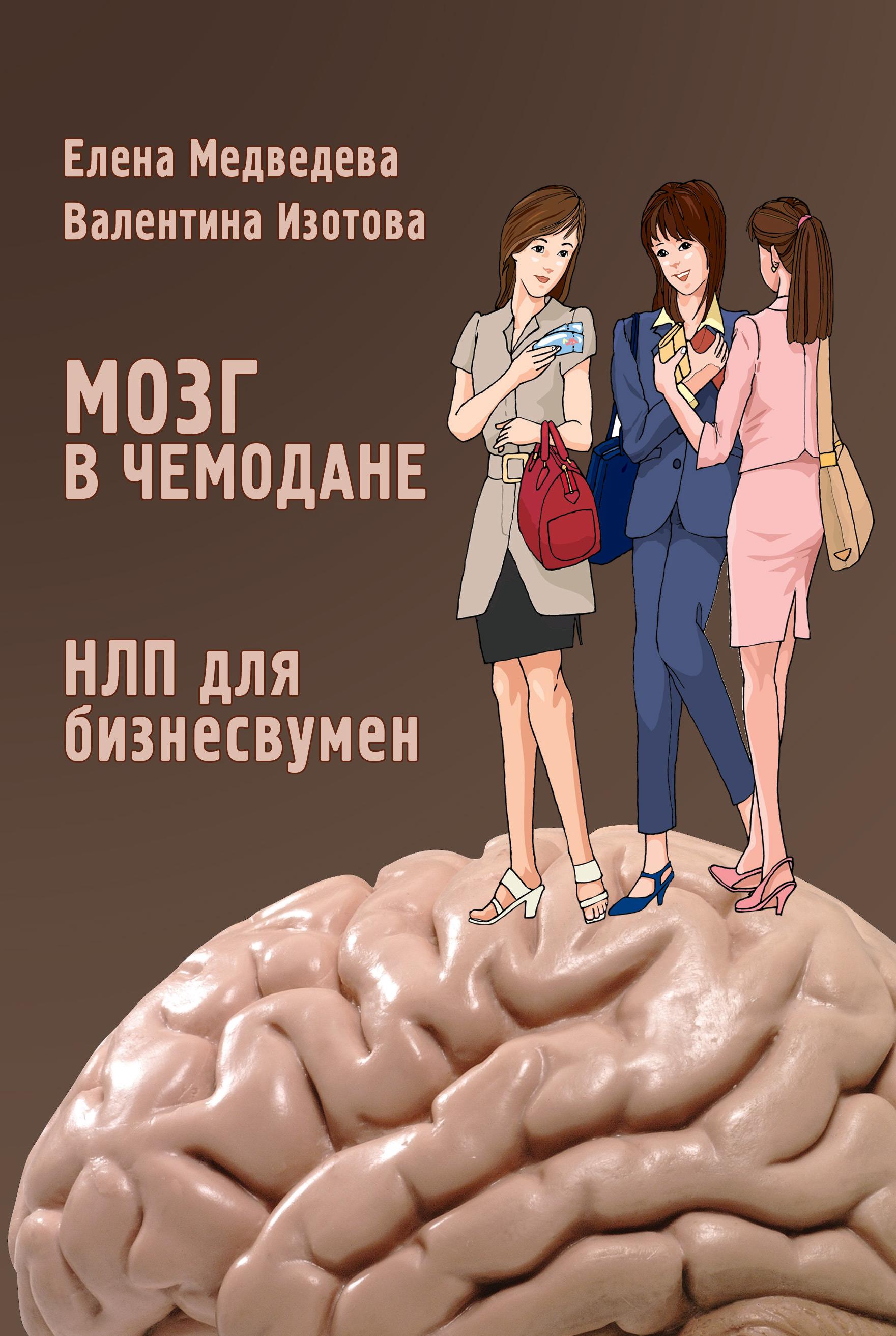 Мозг в чемодане. НЛП для бизнесвумен