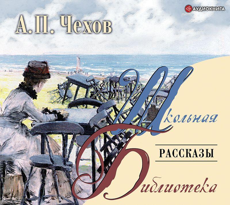 Антон Чехов Рассказы антон чехов ионыч и другие рассказы