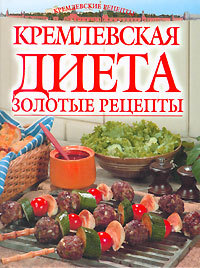 Светлана Колосова Золотые рецепты кремлевской диеты мои любимые рецепты постных блюд книга для записей