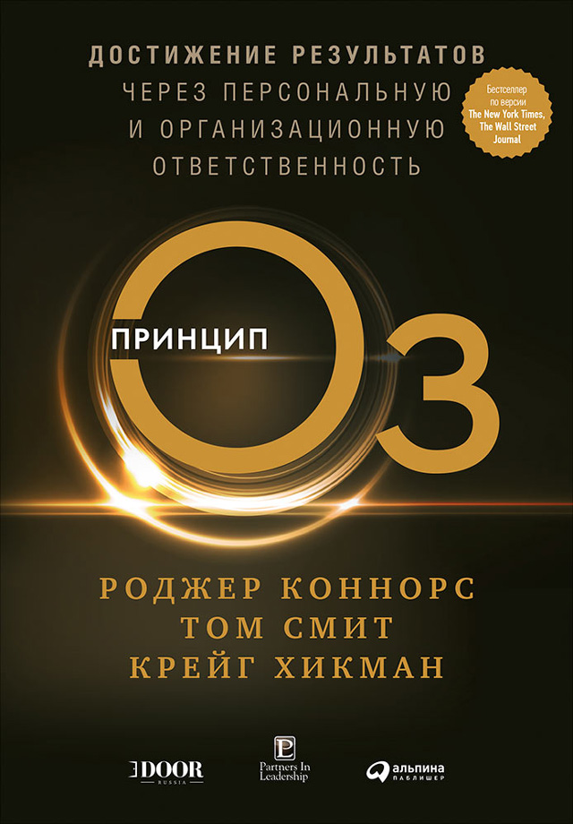 Обложка книги Принцип Оз. Достижение результатов через персональную и организационную ответственность