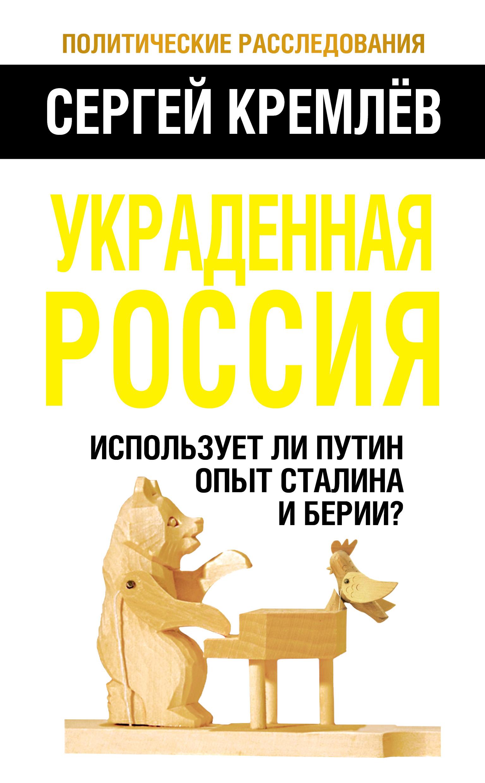 Сергей Кремлев Украденная Россия. Использует ли Путин опыт Сталина и Берии? сергей кремлев ленин в 1917 году