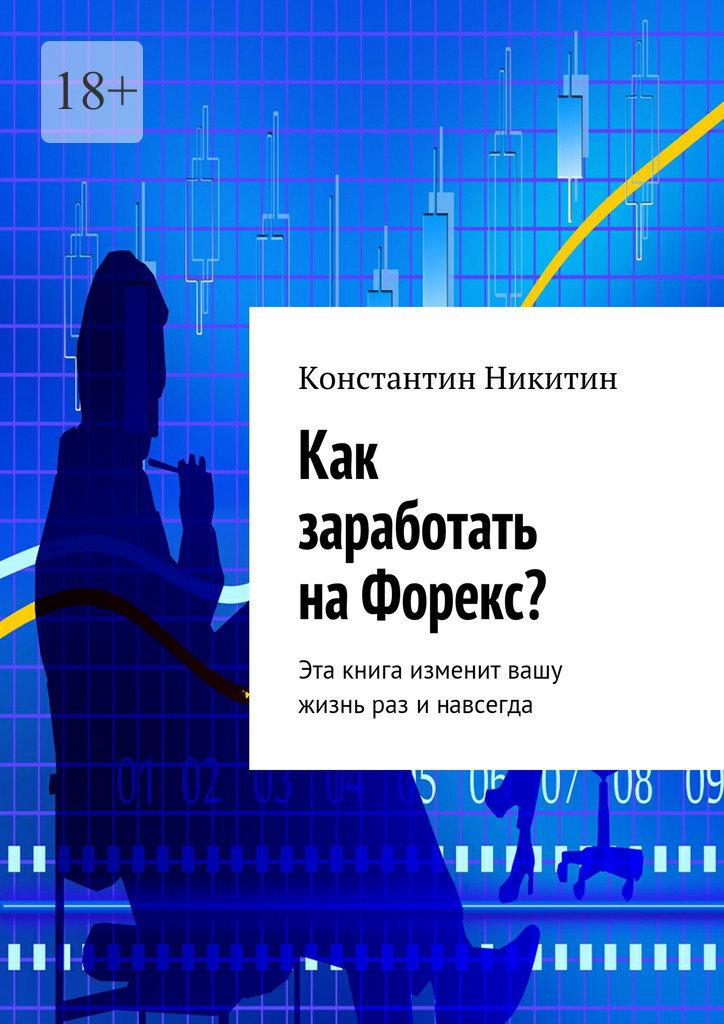 Константин Викторович Никитин Как заработать наФорекс? акция для автомобилистов форекс тренд