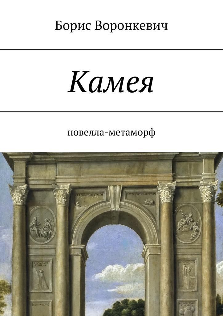 Борис Воронкевич Камея борис воронкевич орден неофит