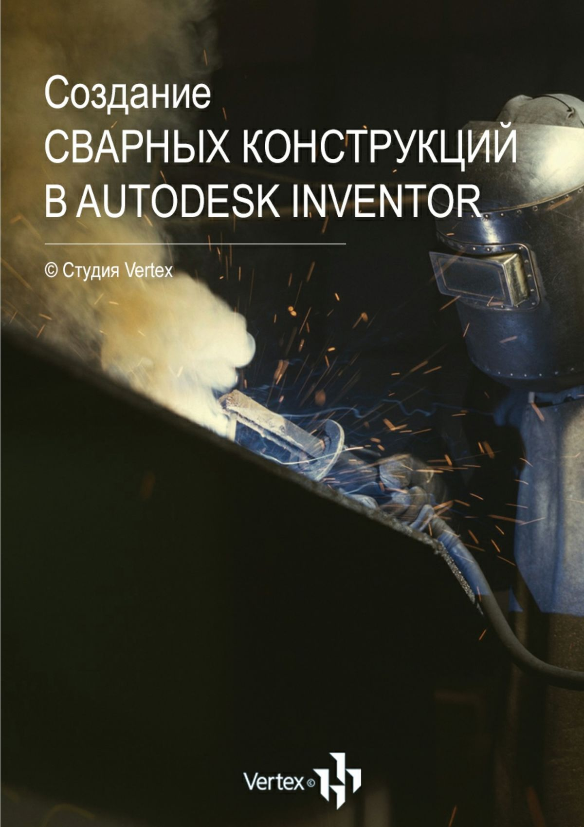 Дмитрий Зиновьев Создание сварных конструкций вAutodesk Inventor autodesk inventor cd