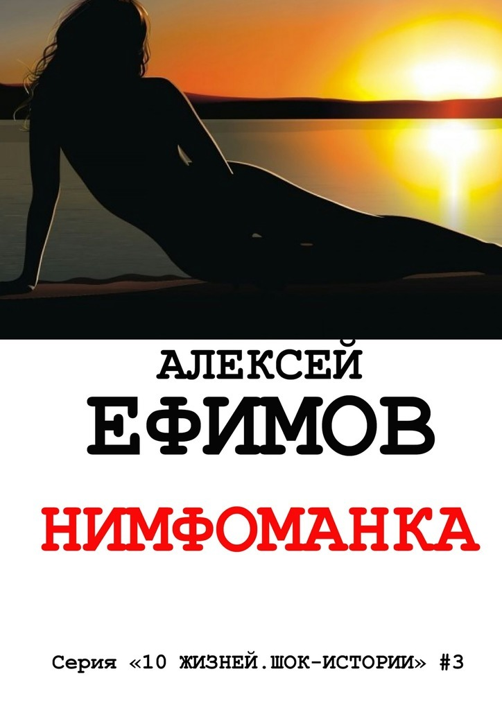 Алексей Ефимов Нимфоманка юрий галенович десять жизней ван мина