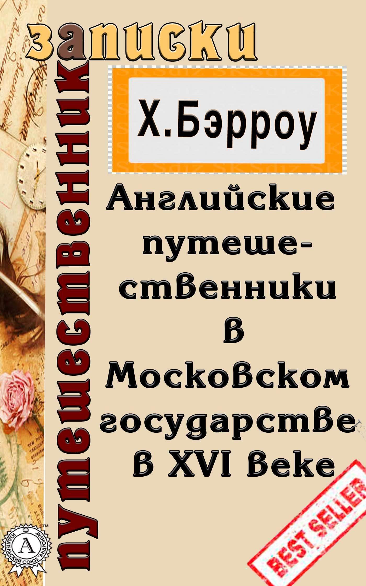 Х. Бэрроу Английские путешественники в Московском государстве в XVI веке все цены