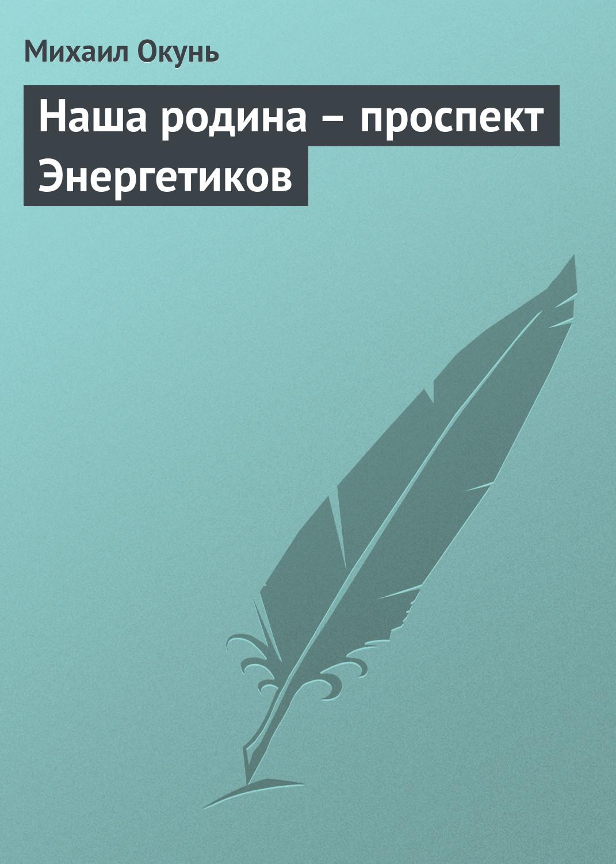 цена на Михаил Окунь Наша родина – проспект Энергетиков