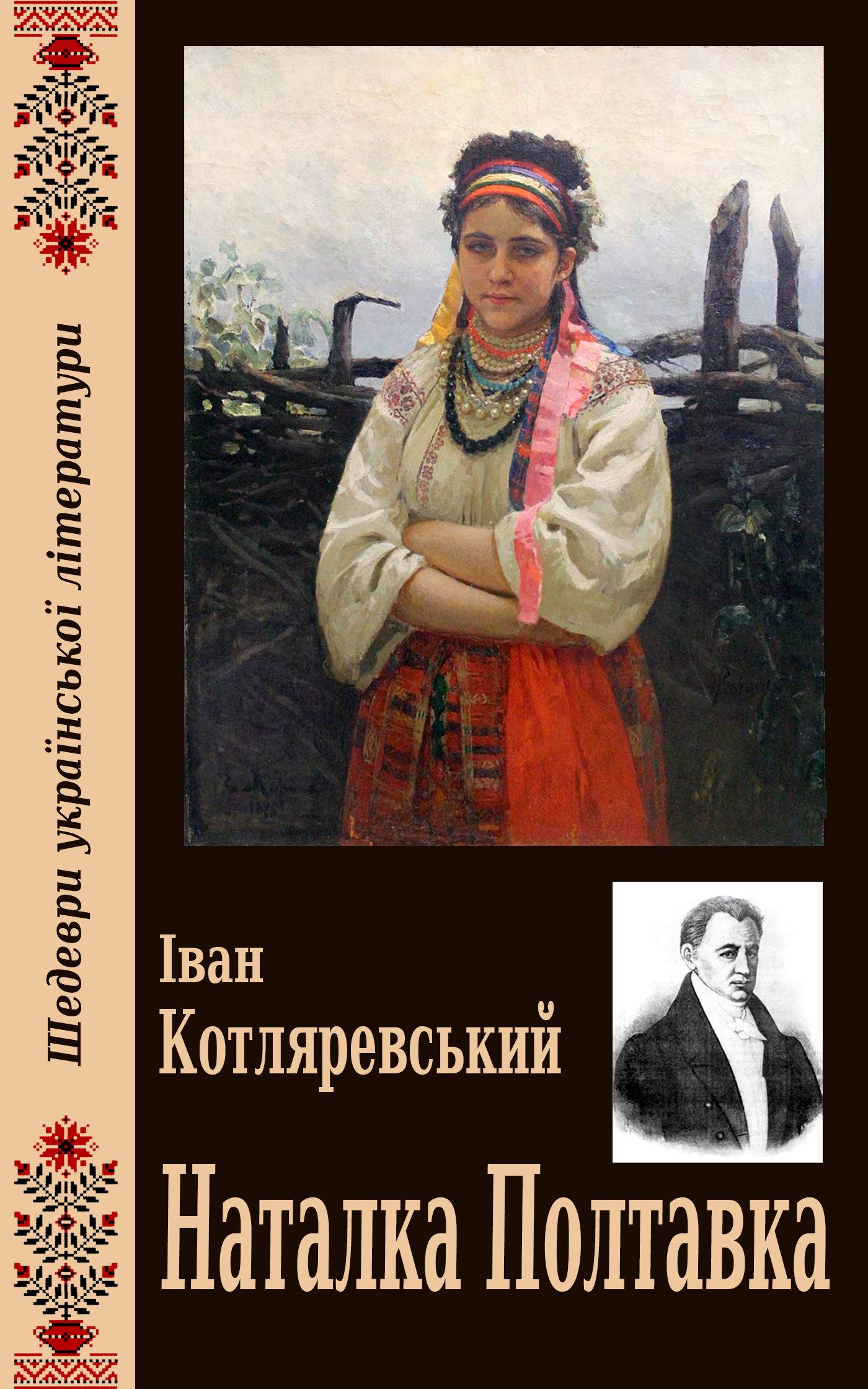Іван Котляревський Наталка Полтавка