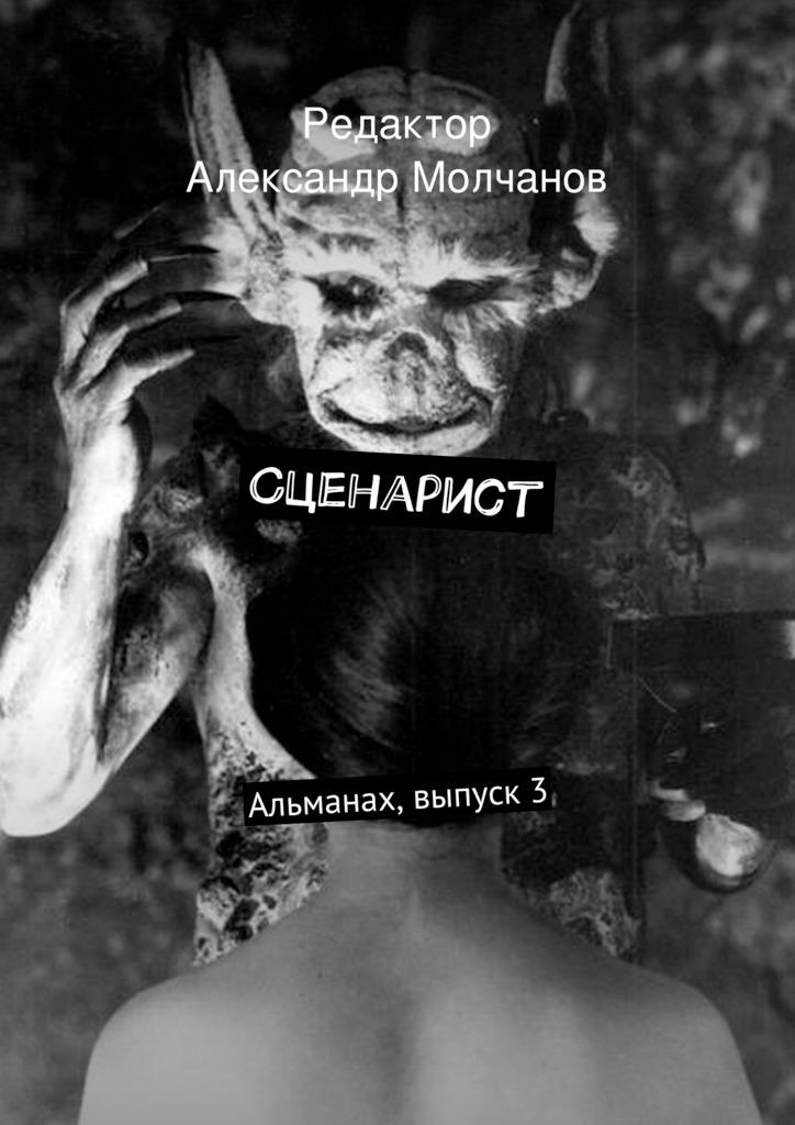 Коллектив авторов Сценарист. Альманах, выпуск 3 киносценарии
