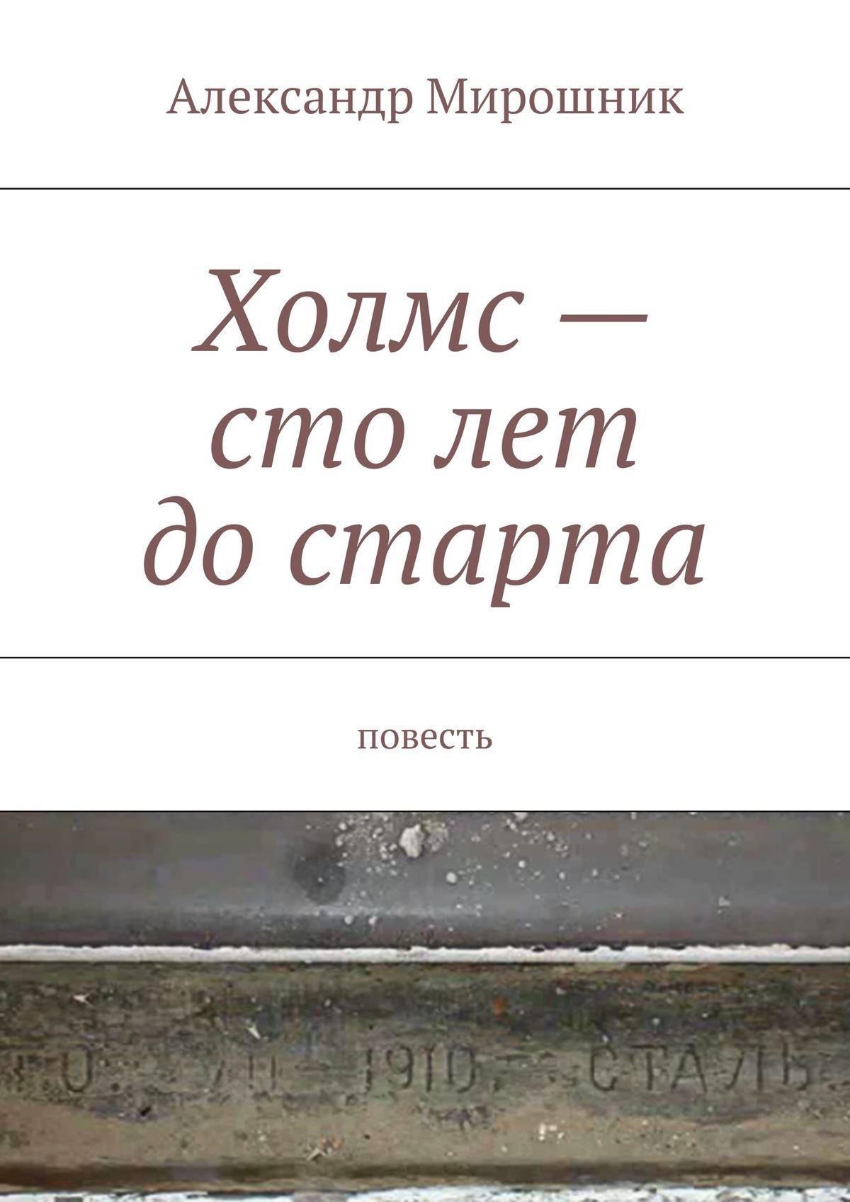 Александр Мирошник Холмс– столет достарта. Повесть