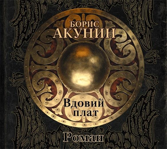 купить Борис Акунин Вдовий плат (роман) по цене 219 рублей
