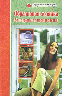 Любовь Поливалина Полная энциклопедия молодой хозяйки