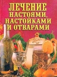 Илья Рощин Лечение настоями, настойками и отварами рощин и лечение рябиной шиповником калиной