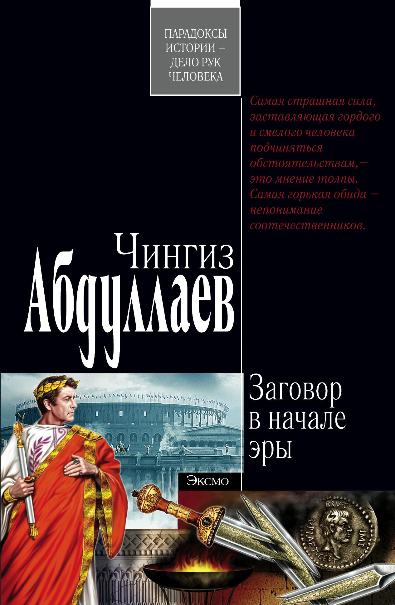 Чингиз Абдуллаев Заговор в начале эры абдуллаев ч заговор в начале эры