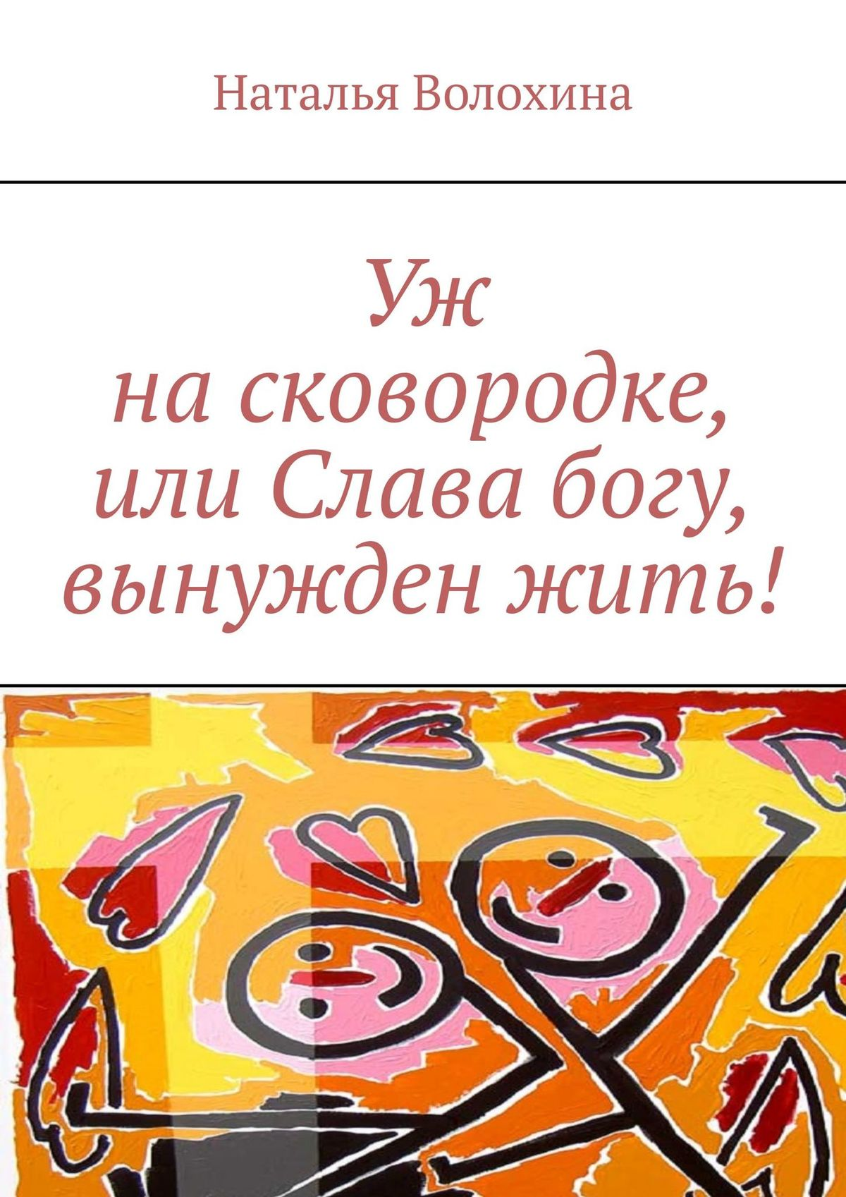 все цены на Наталья Волохина Уж насковородке, или Слава богу, вынужденжить! онлайн