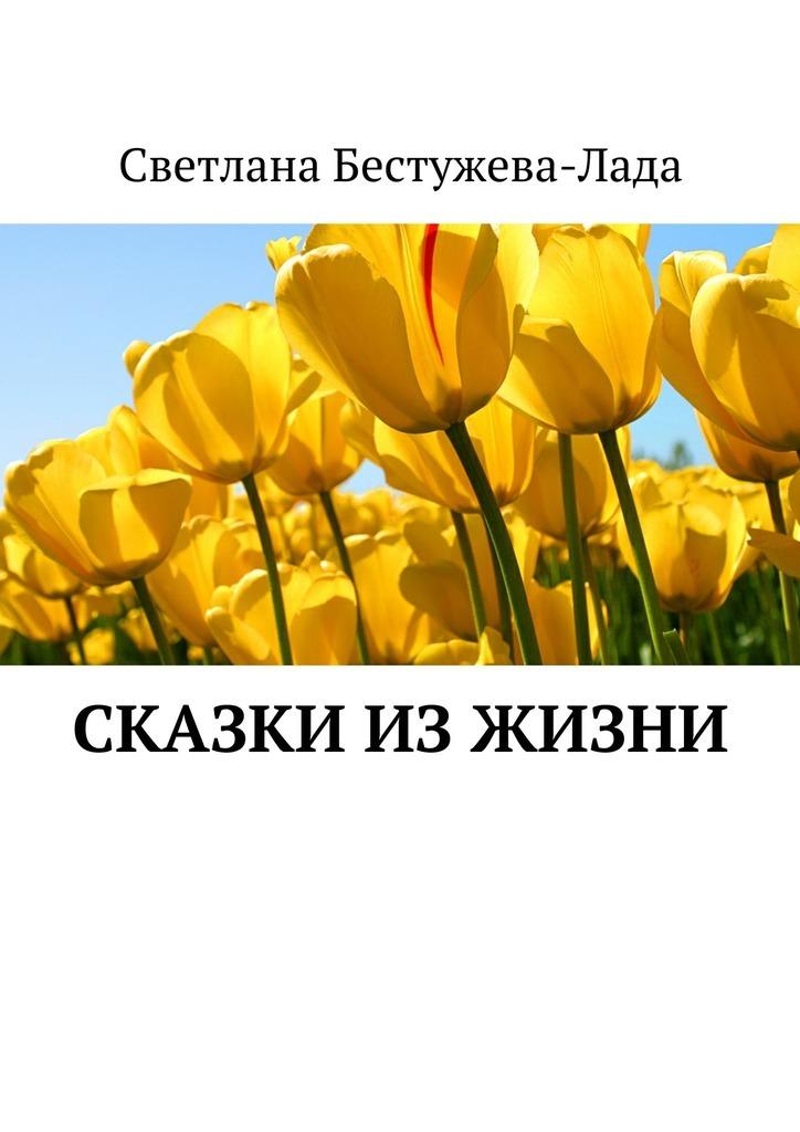 где купить Светлана Игоревна Бестужева-Лада Сказки изжизни дешево
