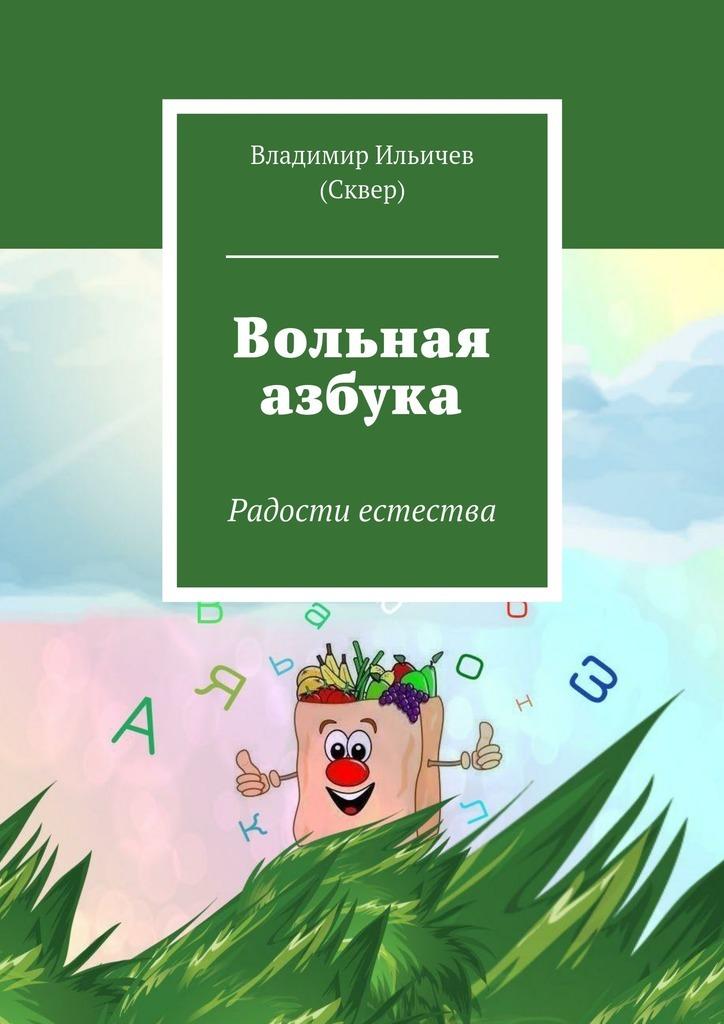 Владимир Ильичев (Сквер) Вольная азбука владимир ильичев сквер вольная азбука
