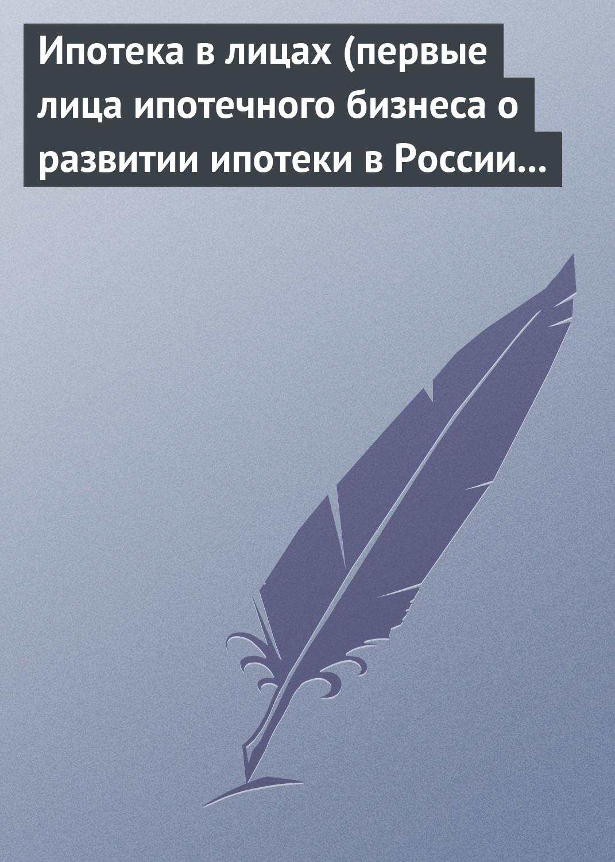 Отсутствует Ипотека в лицах (первые лица ипотечного бизнеса о развитии ипотеки в России 1996-2008) максим саблин как погасить кредит напримере ипотеки