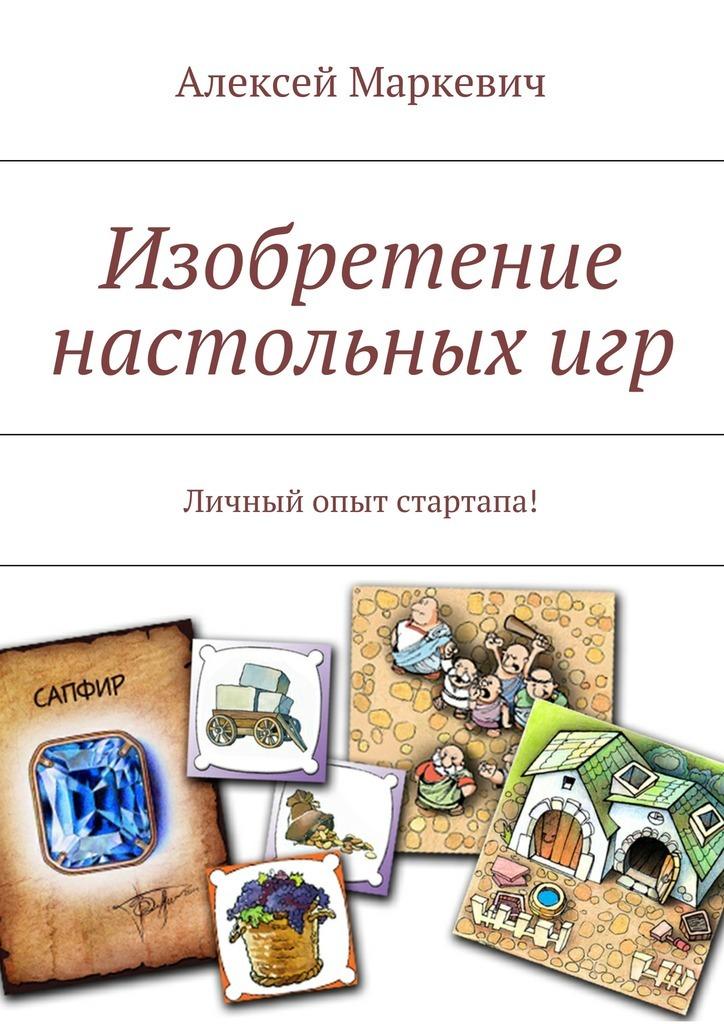 цены Алексей Маркевич Изобретение настольныхигр