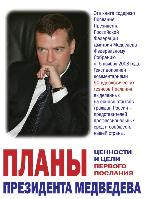 Отсутствует Планы президента Медведева. Ценности и цели первого послания новая политическая стратегия в послании президента дмитрия медведева сборник