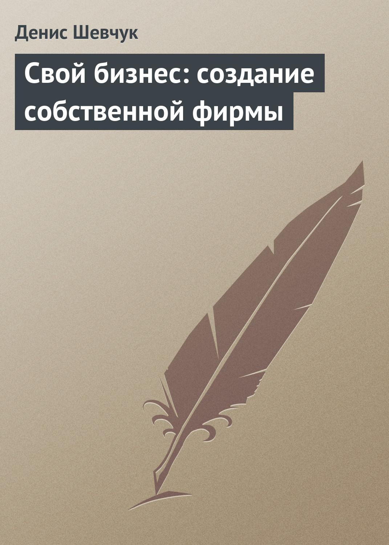 фото обложки издания Свой бизнес: создание собственной фирмы
