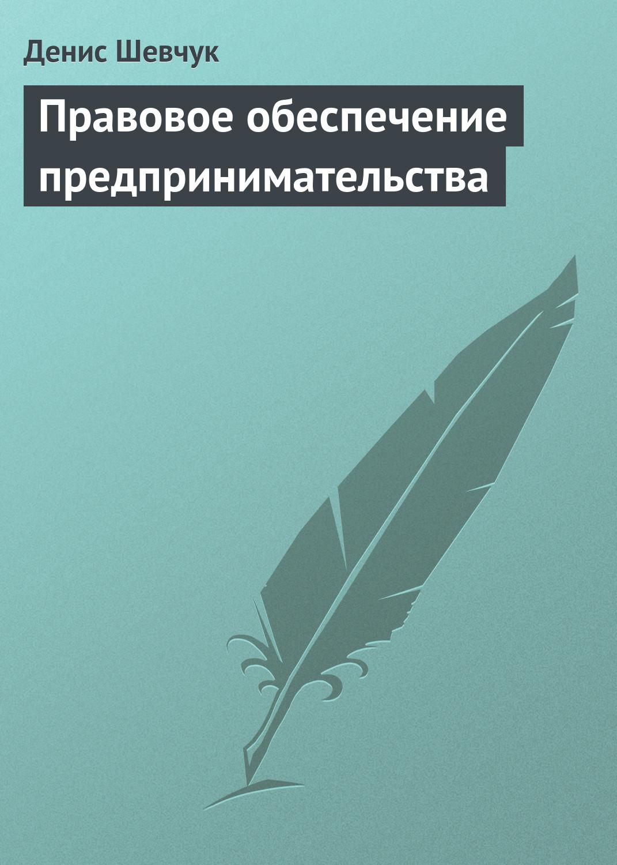 Денис Шевчук Правовое обеспечение предпринимательства