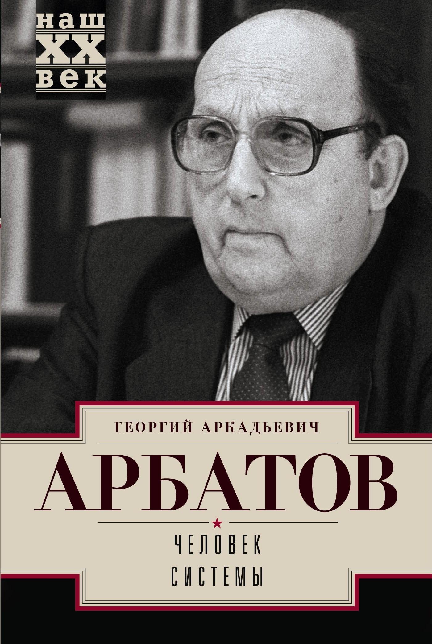 Георгий Арбатов Человек системы