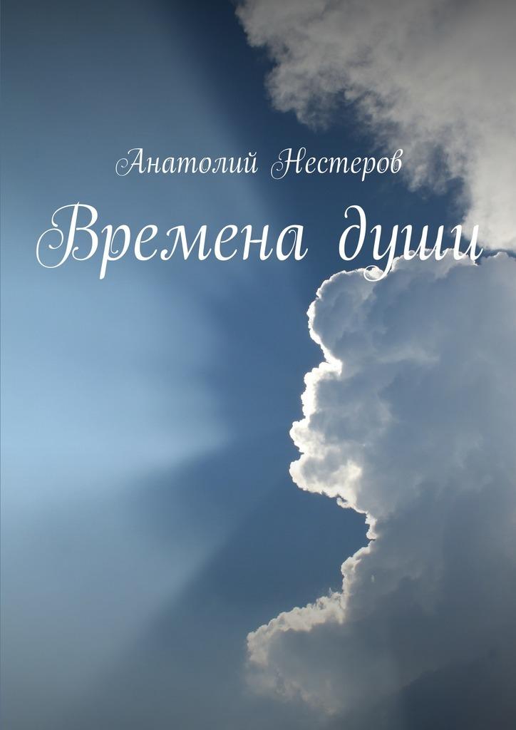 Анатолий Нестеров Временадуши анатолий маркуша а б в…