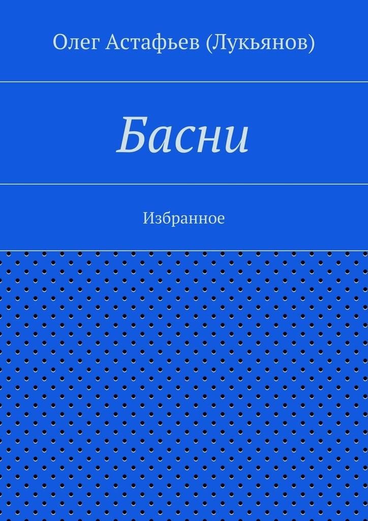 цена на Олег Астафьев (Лукьянов) Басни