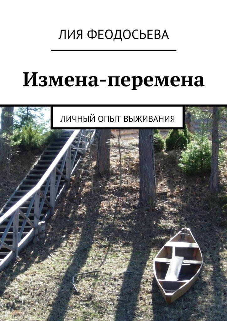 Лия Феодосьева Измена-перемена