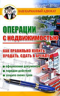 Дмитрий Бачурин Операции с недижимостью. Как праильно , продать, сдать аренду