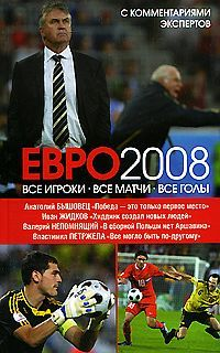 Иван Жидков ЕВРО2008: Все игроки, все матчи, все голы цена
