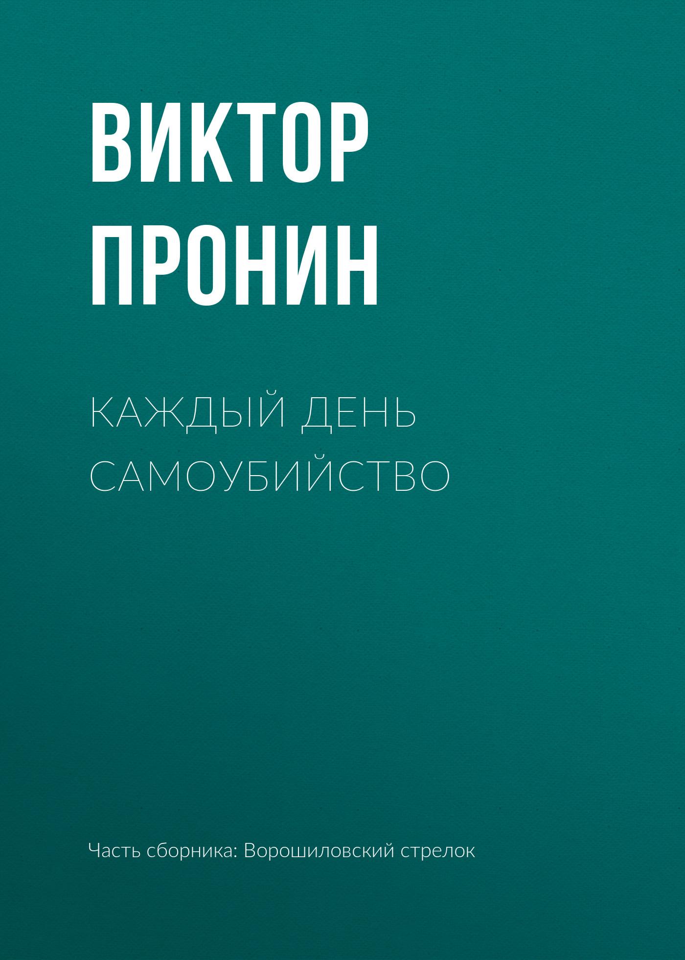 Виктор Пронин Каждый день самоубийство виктор пронин ошибка в объекте