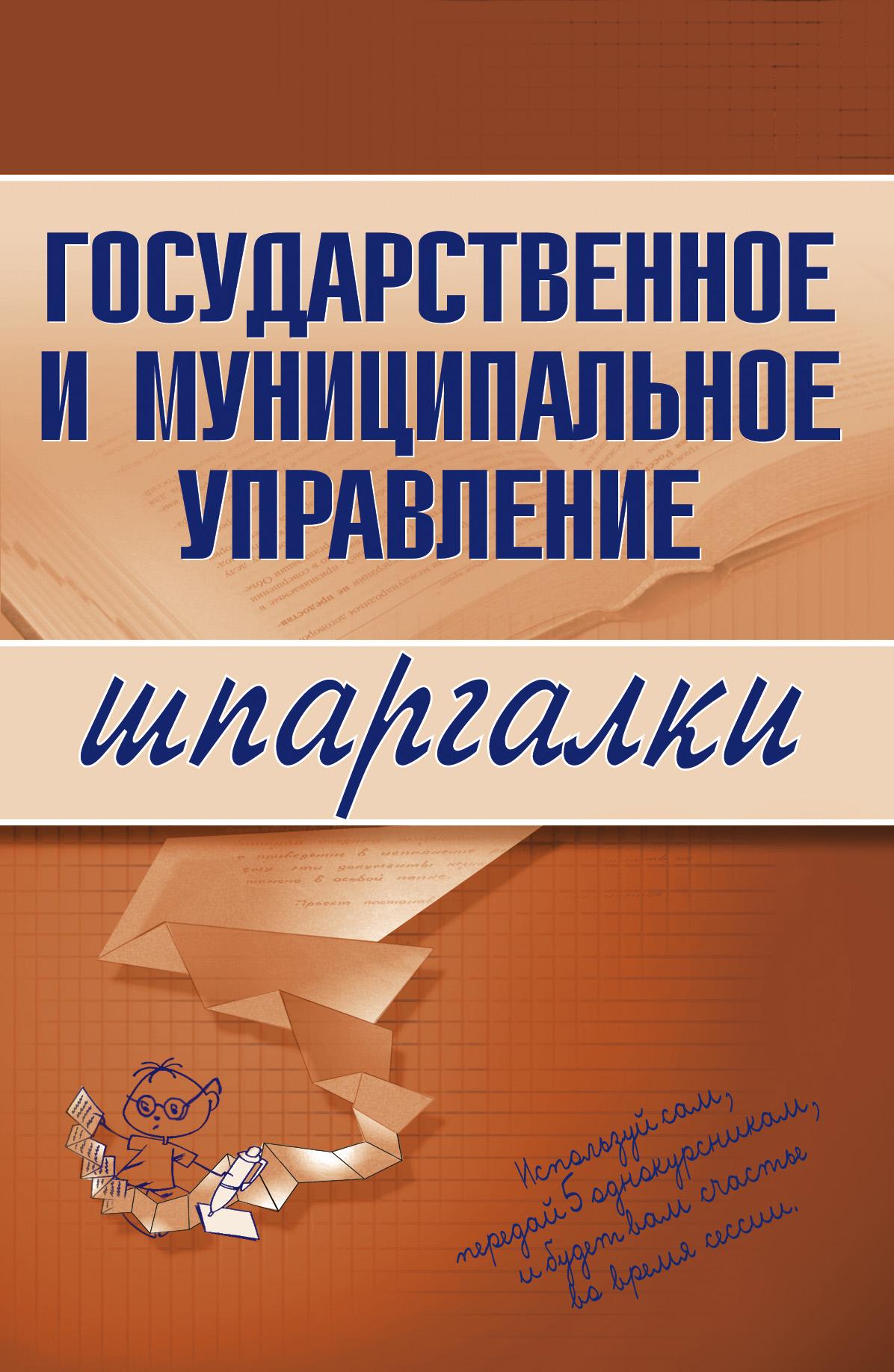 Отсутствует Государственное и муниципальное управление коллектив авторов государственное и муниципальное управление