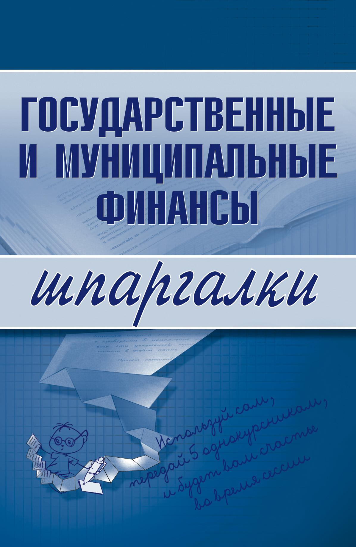 Отсутствует Государственные и муниципальные финансы отсутствует финансы и кредит 19 691 2016