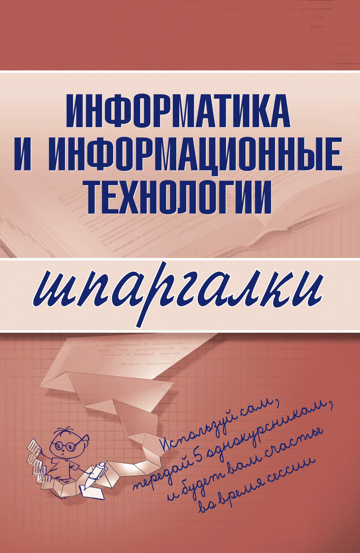 Отсутствует Информатика и информационные технологии информационные ресурсы и технологии в экономике